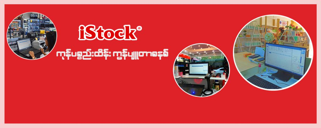 Istock-Red